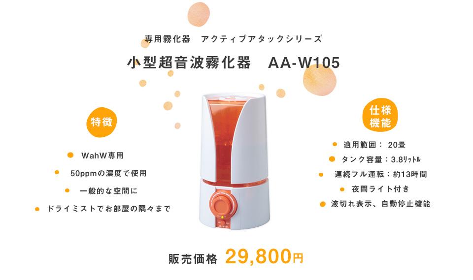 aa_w105_online_bnr