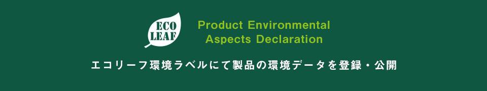 eco_leaf_bnr