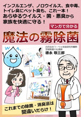 徳永さんまんが電子書籍201807 0913PPT
